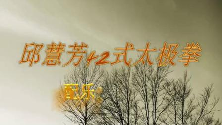 邱慧芳42式太极拳(新配乐)