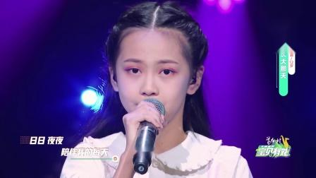 《长大那天》夏侯钰涵-《宝贝有戏_天籁童声》2020-11-03