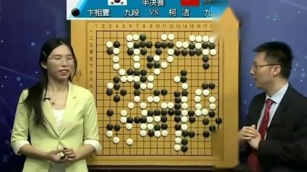 20201111天元围棋赛事直播第25届LG杯半决赛柯洁—卞相壹(王磊贾罡璐)1小时20分