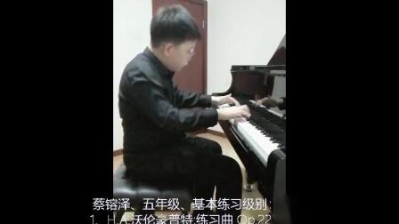 蔡镕泽期中考试视频