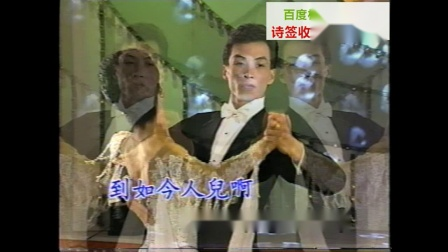 【VHS录影带转录】张舒娟/廖珮玟《香槟舞曲2》(星河唱片/超清版)