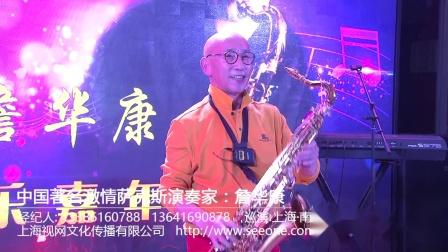 夜来香-詹华康萨克斯音乐嘉年华 巡演:上海·南京东路站