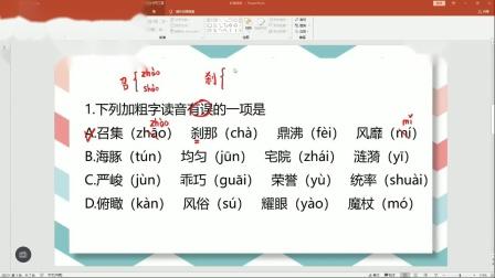 秋季四年级语文第九讲基础知识