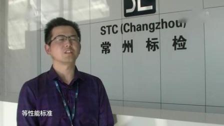CCTV《生活提示》,STC常州实验室担任台灯检测技术支持
