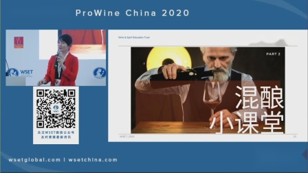 WSET大师班—混酿的艺术Emilie&蔡儿杉—ProWine China2020