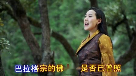 爱的芳香-泽旺拉姆MV演唱版