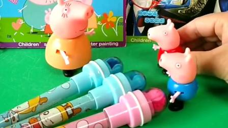 猪妈妈要出门,买了一盒泡泡笔,让小猪佩奇和乔治一起玩