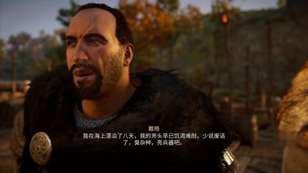 PS4 《刺客信条:英灵殿》娱乐视频解说 第四期