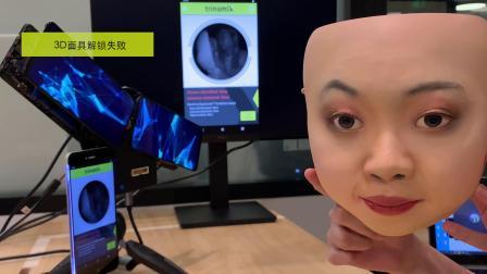 trinamiX人脸识别安全认证演示