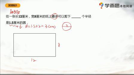 六秋校优-第十讲加油站视频