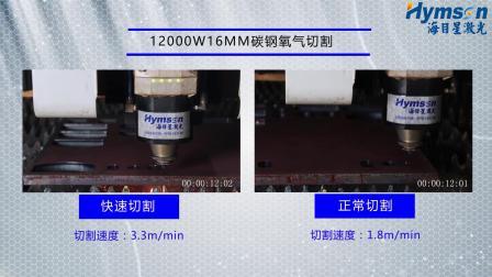 万瓦新工艺:氧气快速切割,切割效率提升83%!