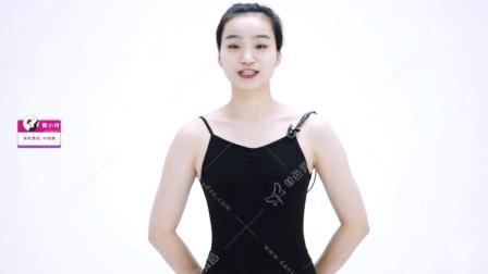 零基础中国舞古典舞基本功训练第七节--蹲组合训练