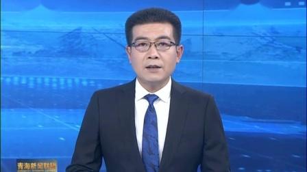 青海新闻联播2020年11月17日