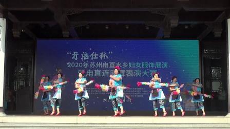 2020苏州甪直连厢舞表演大赛.1.江湾村姐妹花莲厢队《缘聚》