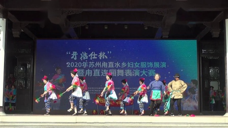 2020苏州甪直连厢舞表演大赛.2.张家厍莲厢舞队《祖国你好》
