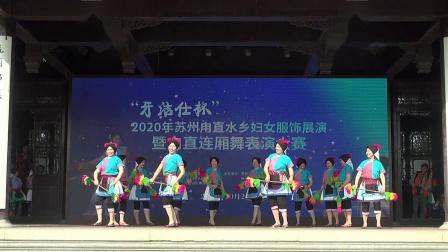 2020苏州甪直连厢舞表演大赛.3.长巨夕阳美舞蹈队《拥军歌》mp4