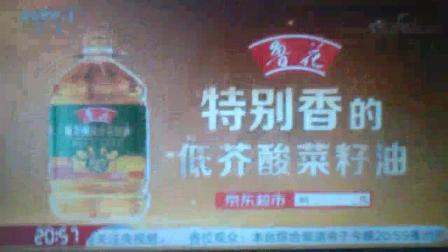 鲁花-低芥酸菜籽油-享受篇15秒