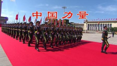 中国力量2
