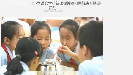 2020省培1+x联读 :课内外阅读融合新路径 曹鸿飞2020.10