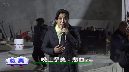 何庄王老先生葬礼  01 2020.11.16 【蕾祺影视】