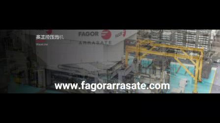 法格塞达全新官网上线