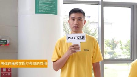 2020年瓦克张家港工厂开放日—产品展示