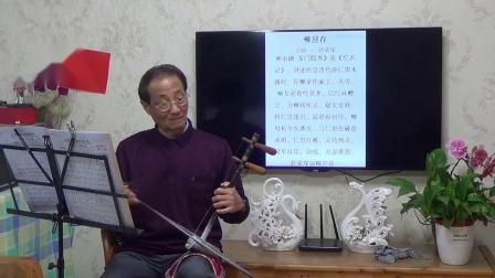 京剧 赵荣琛音【柳迎春。本是绣阁多娇女】张新成 练习 2020.11.19.