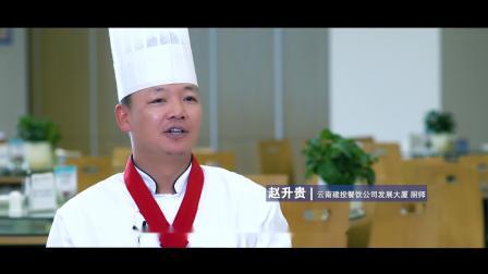 """""""滇菜名师""""丁华平:做良心菜专家"""
