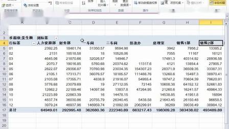创建自己的第一个数据透视表