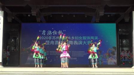 2020苏州甪直连厢舞表演大赛.5.澄乡连厢队《山河美》