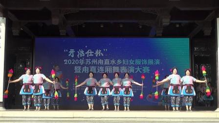 2020苏州甪直连厢舞表演大赛.6.淞浦村健康达人连厢队《中华全家福》
