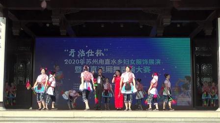 2020苏州甪直连厢舞表演大赛.7.幺妹连厢队《好兆头》2