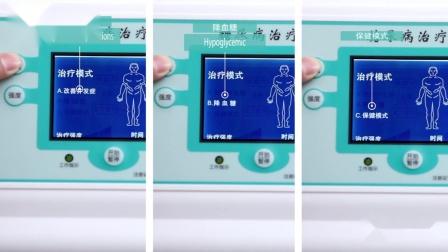 【万视通】刘尊永糖尿病治疗仪演示B