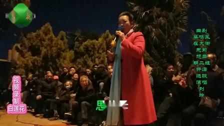 2020年11月21日刘丽演唱曲剧蔡鸣枫在大街思前想后胡二姐开店选段