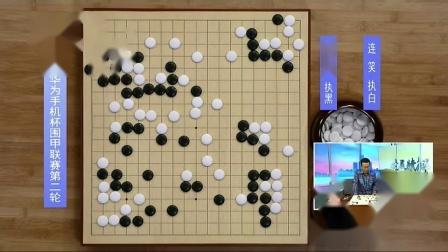 20201116天元围棋时局精解2020围甲联赛第2轮连笑—伊凌涛(王尧)60分