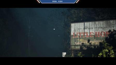 【自爆小分队】黑相集希望镇 1