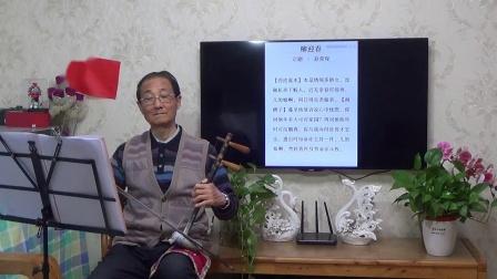 京剧 赵荣琛音【柳迎春。本是绣阁】张新成 练习 2020.11.21.