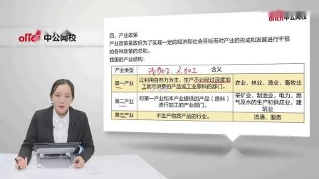 2021山东事业单位招聘考试-公共基础知识-90