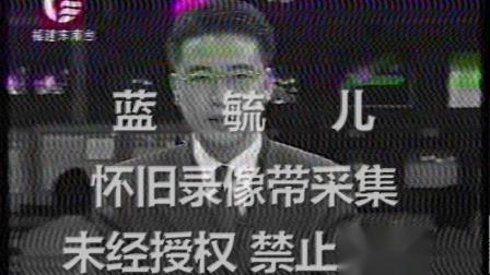 【老录像】福建东南台《东南胜券》之开心果盘环节(ED)+接下来(2002)