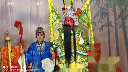 《楼堂赠剑》,罗勇,吳润琴,三花川剧团2020.11.22演出。