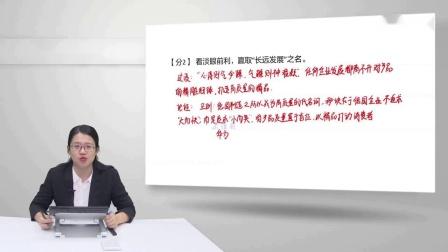 2021山东事业单位招聘考试-综合写作-29