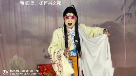 巜扬再兴之死》,王力,周晓梅,三花川剧团2020.11.22演出。