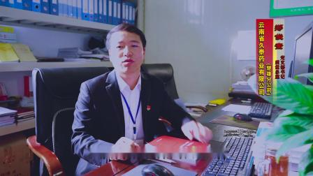 云南省久泰药业楚雄分公司成立十五周年,晚会庆典预告!