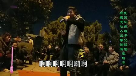 2020年1122日秦新亮演唱曲剧哭天叫地无人理三子争父选段