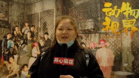 开心麻花2020奇幻爆笑贺岁舞台剧《动物视界》首演亮点众多观众纷纷点赞