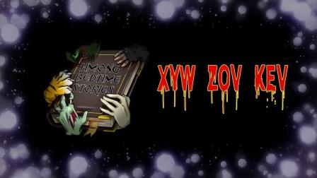 苗族鬼故事Xyw Zov Kev (Hmong Scary Story)