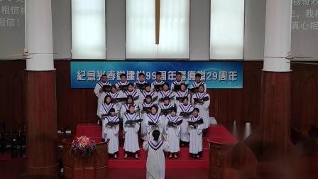 《恩主,我相信你》-光孝堂雅歌诗班-2020.11.22