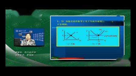 西方经济学7