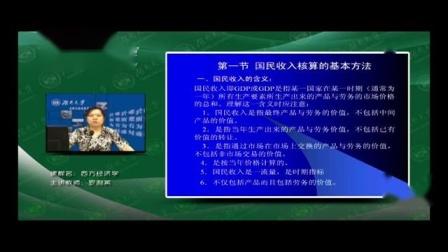 西方经济学8