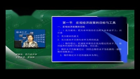 西方经济学9